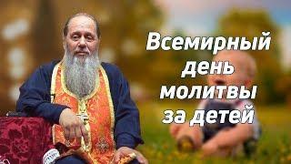 Протоиерей Владимир Головин. Актуальная проповедь: «Всемирный день молитвы за детей»