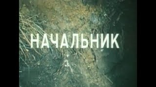 Начальник (1980) / Художественный фильм