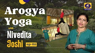 Arogya Yoga with Nivedita Joshi - Ep #03 - Download this Video in MP3, M4A, WEBM, MP4, 3GP