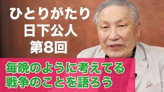 「ひとりがたり日下公人」#8 戦争を語る★G20大阪サミットで日本が言うべきこと