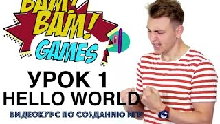 BamBamGames видео-курс по созданию компьютерных игр. Урок 1