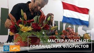 🌹 Букет своими руками  🌹 | Флористы из Голландии | Идеи для букета на каркасе