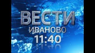 ВЕСТИ ИВАНОВО 11:40 от 14.08.18