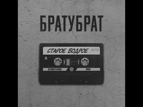 Братубрат - Старое бодрое (альбом 2020)