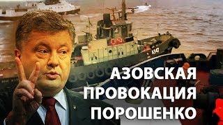 Азовская провокация Порошенко