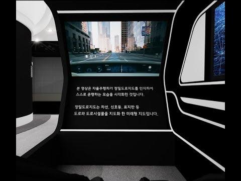 2019 스마트국토엑스포 자율주행 위한 정밀도로지도존