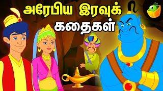 அரேபிய இரவுக் கதைகள் பாகம் 2| Arabian Nights  Vol 2| Aladdin and the Magic Lamp| Full Movie in Tamil
