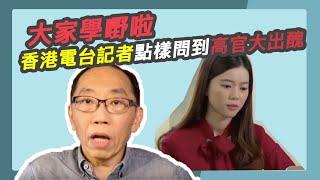20200330 大家學嘢啦 香港電台記者點樣問到高官大出醜