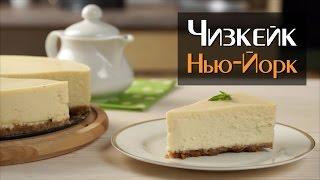 Чизкейк Нью-Йорк — классический рецепт в домашних условиях