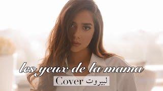 مازيكا لبيروت les yeux de la mama Cover | بلقيس 2020 تحميل MP3