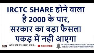 IRCTC SHARE 2000 के पार | सरकार का बड़ा फैसला | IRCTC SHARE NEWS | Latest Share Market News