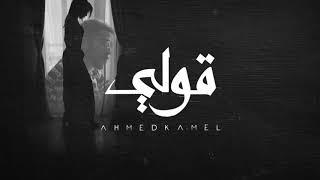 Ahmed Kamel - 2ooly (Official Lyrics Video)   أحمد كامل - قولي - الكليب الرسمي تحميل MP3