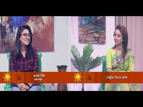 Ekusher sokal || অবন্তি সিঁথি, সঙ্গীতশিল্পী || 04 December 2019 || ETV Entertainment