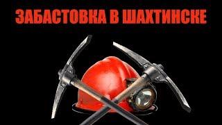 В Шахтинске забастовка | Шахтинск қаласында ереуіл
