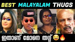 Thug Life in Short Films   Web Series   Movies (PART - 39) Thug Life Malayalam   Oru Chiri Iru Chiri