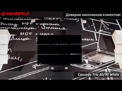 Кухонная вытяжка Maunfeld Cascada Trio 90 (белый)
