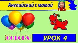 Английский язык для детей. Мультяшка Глеб учит английский с мамой. Урок 4. Цвета- colors