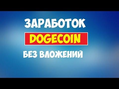 Заработок Dogecoin без вложений Новый кран