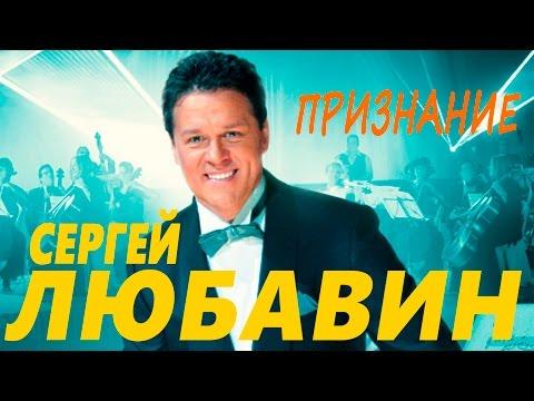 Сергей Любавин - Вальс дождя (Нежность)