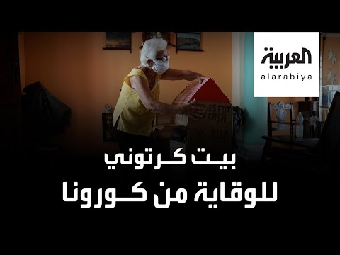 العرب اليوم - شاهد: ممرضة متقاعدة تختبئ من كورونا في بيت كرتوني