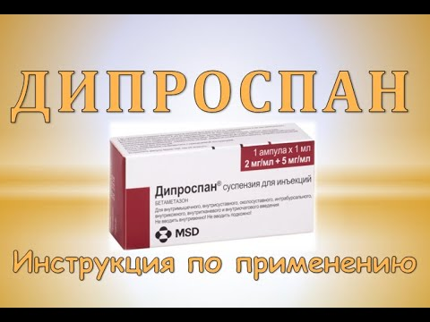Дипроспан (уколы): Инструкция по применению
