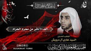 عاشوراء الإمام الحسين عليه السلام 1442 هـ - شهر محرم الحرام - اليوم العاشر