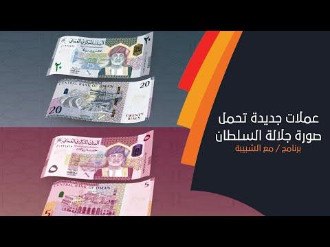 البنك المركزي العماني يطرح عملات جديدة تحمل صورة جلالة السلطان وبتوقيع من السيد تيمور بن أسعد