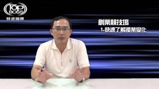 EBMA 創業課程_課程介紹