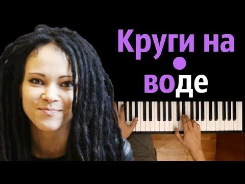 "Дария Ставрович (СЛОТ) - ""Круги на воде"" ● пианино | Piano Cover ● ᴴᴰ"