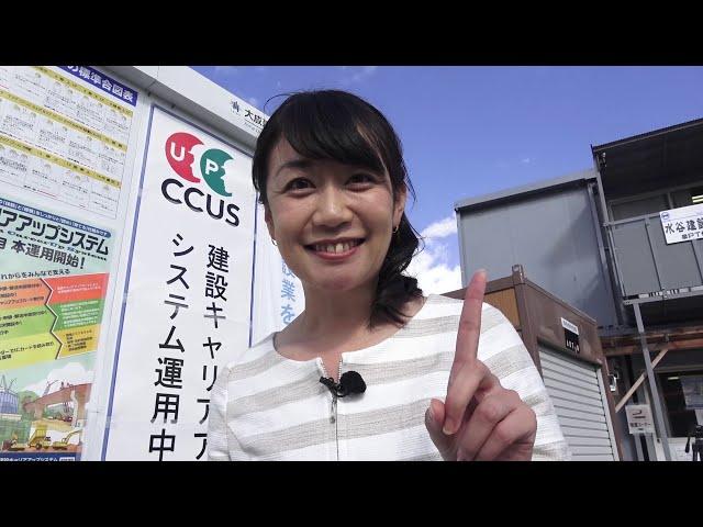 建設キャリアアップシステム紹介動画