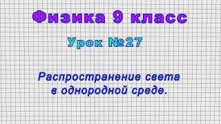 Физика 9 класс Урок 27 - Распространение света в однородной среде.