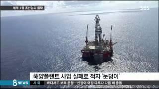 세계 1위에서 수조 원 적자로…조선업 위기 원인은? / SBS
