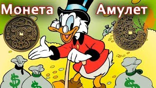 Монета Амулет. Талисман на удачу и деньги.