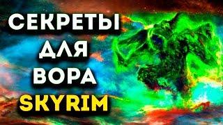 Skyrim - Секретный квест + Уникальная броня и Бесконечное богатство в Скайриме!