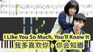[Piano Tutorial] I Like You So Much, You'll Know It   我多喜欢你,你会知道 - Wang Jun Qi  王俊琪