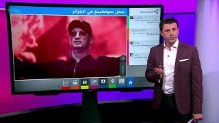 فيديو  حفل سولكينغ في الجزائر يخلف قتلى وجرحى