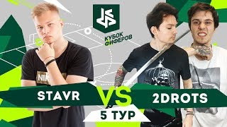 КУБОК ФИФЕРОВ | СТАВР VS 2ДРОТС