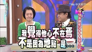 2015.04.01康熙來了 情侶出國變分手時大禁忌?!