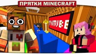 ч.27 Прятки в Квартире Ютубера Прятки Minecraft