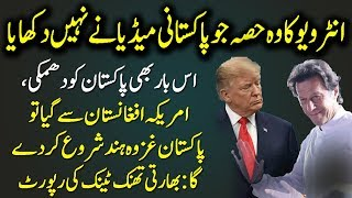 We Want To Have A Great Relationship With Pakistan U S President Donald Trump
