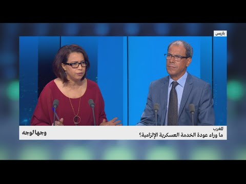 العرب اليوم - شاهد: النتائج المترتبة على عودة الخدمة العسكرية الإلزامية في المغرب