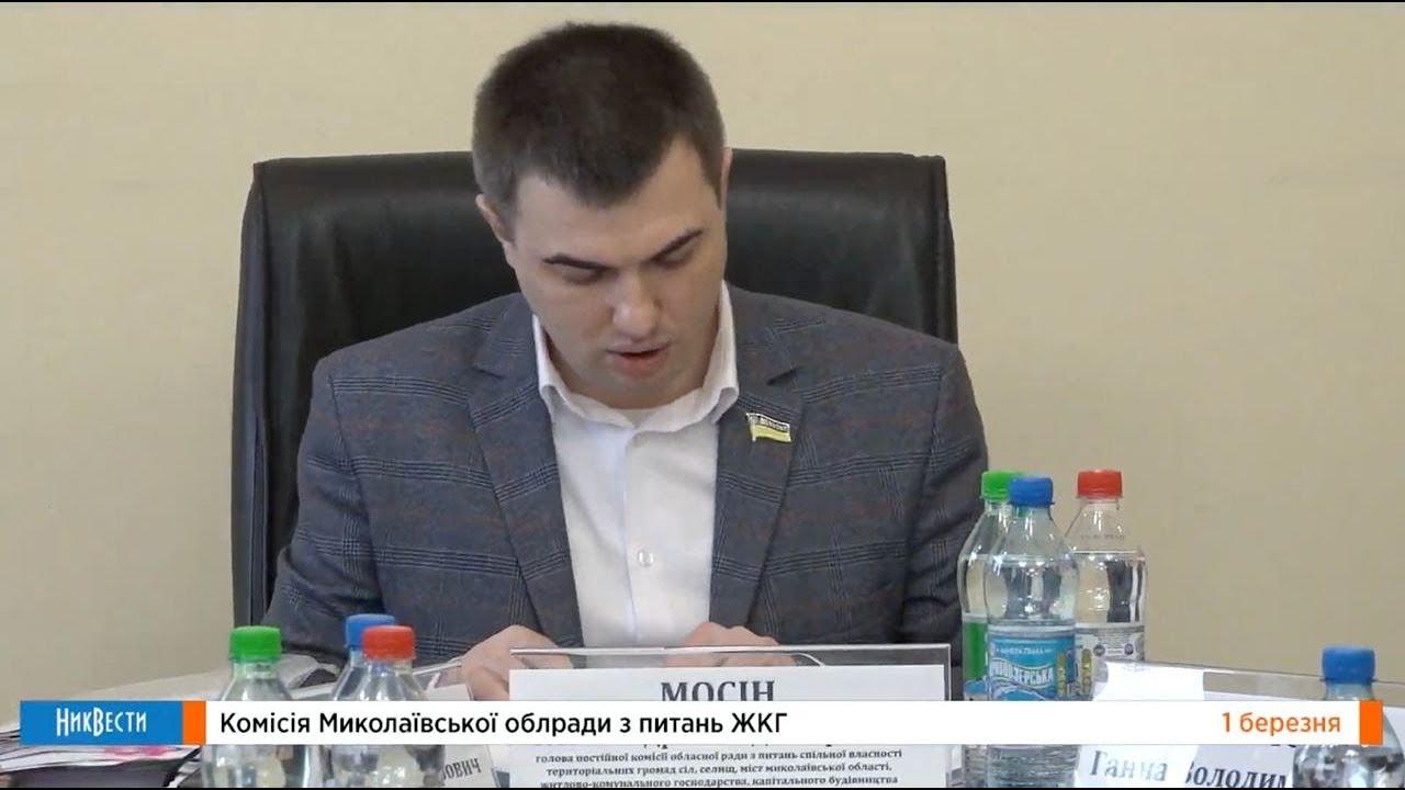 Заседание комиссии Николаевского облсовета по вопросам ЖКХ