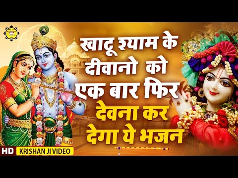 khatu ke maa baithyo mhaaro shyam dhani datari se