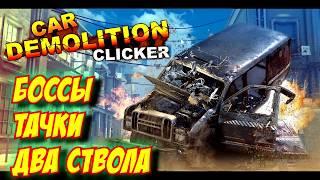 Car Demolition Clicke - БОССЫ,ТАЧКИ,ДВА СТВОЛА #ИГРЫ,ЮМОР,КОСЯКИ и БАГИ#