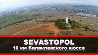 Севастополь 10 км Балаклавского шоссе первый полёт квадрокоптера Dji Phantom 2