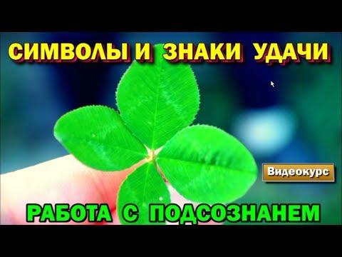 Приносящий удачу и богатство