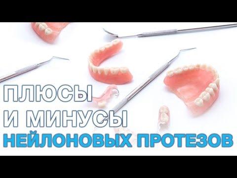 Нейлоновые зубные протезы. Плюсы и минусы нейлоновых протезов.