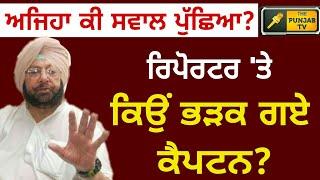 ਪੱਤਰਕਾਰ ਨੇ ਅਜਿਹਾ ਕੀ ਪੁੱਛ ਲਿਆ ਕਿ ਭੜਕ ਗਏ ਕੈਪਟਨ ਅਮਰਿੰਦਰ ਸਿੰਘ Captain Amrinder Singh upset The Punjab TV
