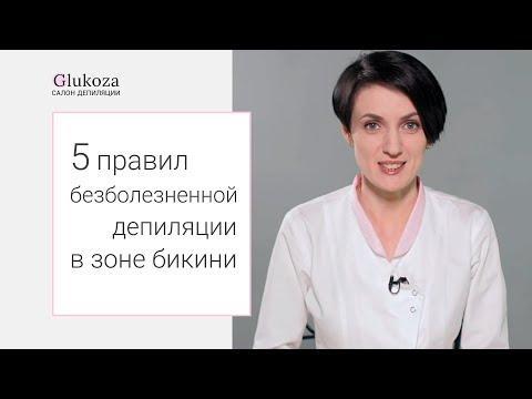 Депиляция волос в зоне бикини. 👙 Как сделать депиляцию волос в зоне бикини безболезненной? 12+