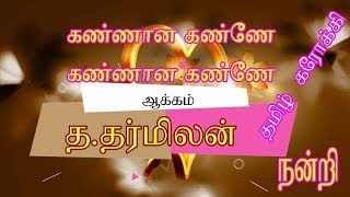 "Video thumbnail of ""kannaana kanne song Tamil karaoke viswasam T.Tharmilan"""